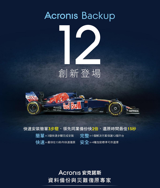 acronis-backup-v12-1-techez-1200