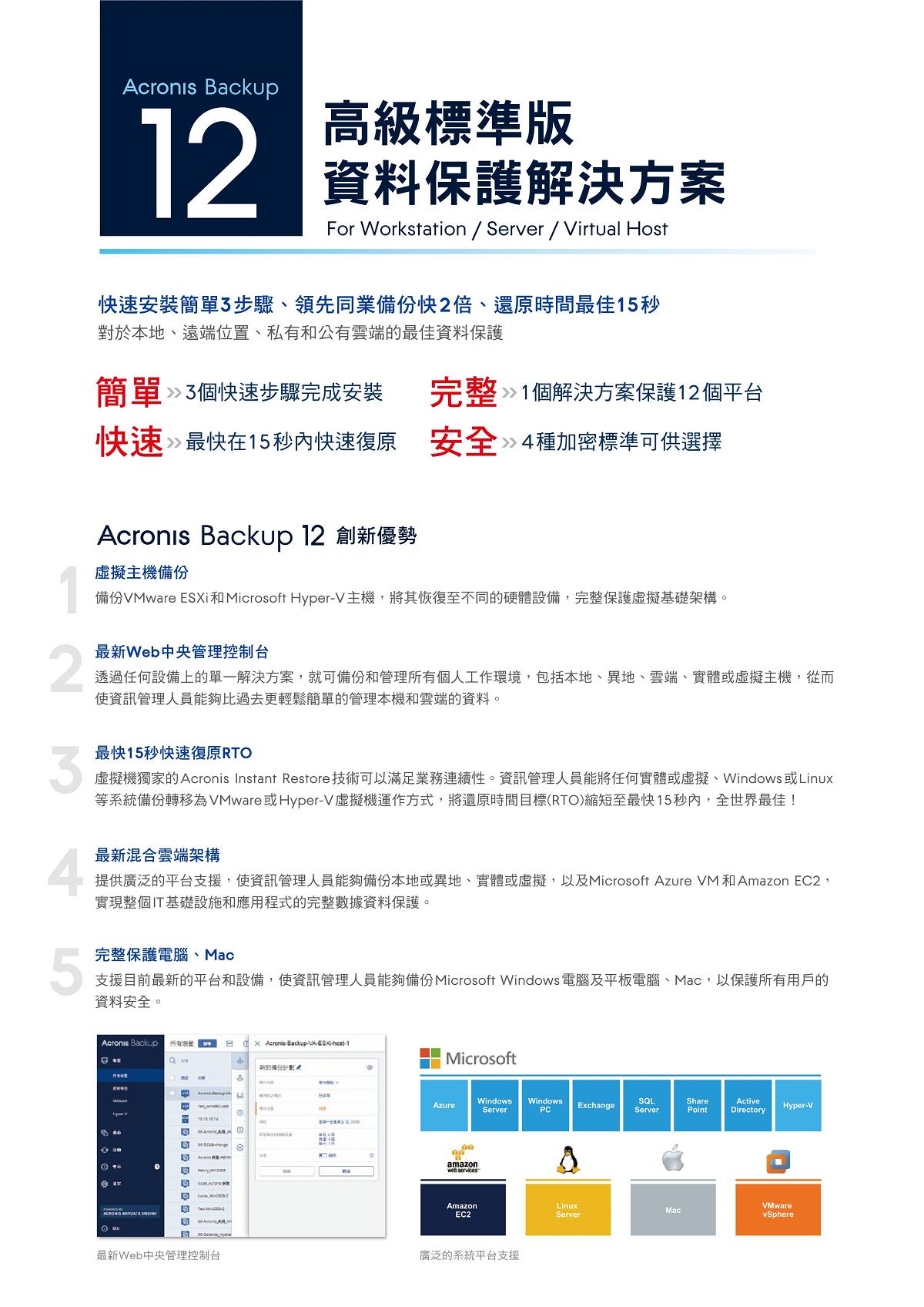 acronis-backup-v12-p2-techez-1200