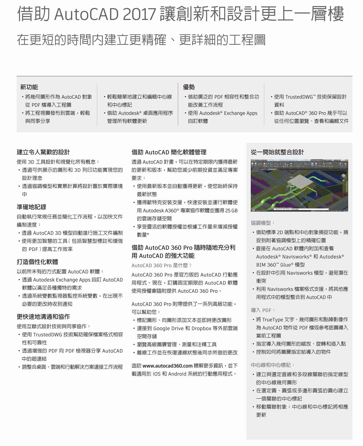 autocad-2017-brochure_tc_2-4-techez-1200