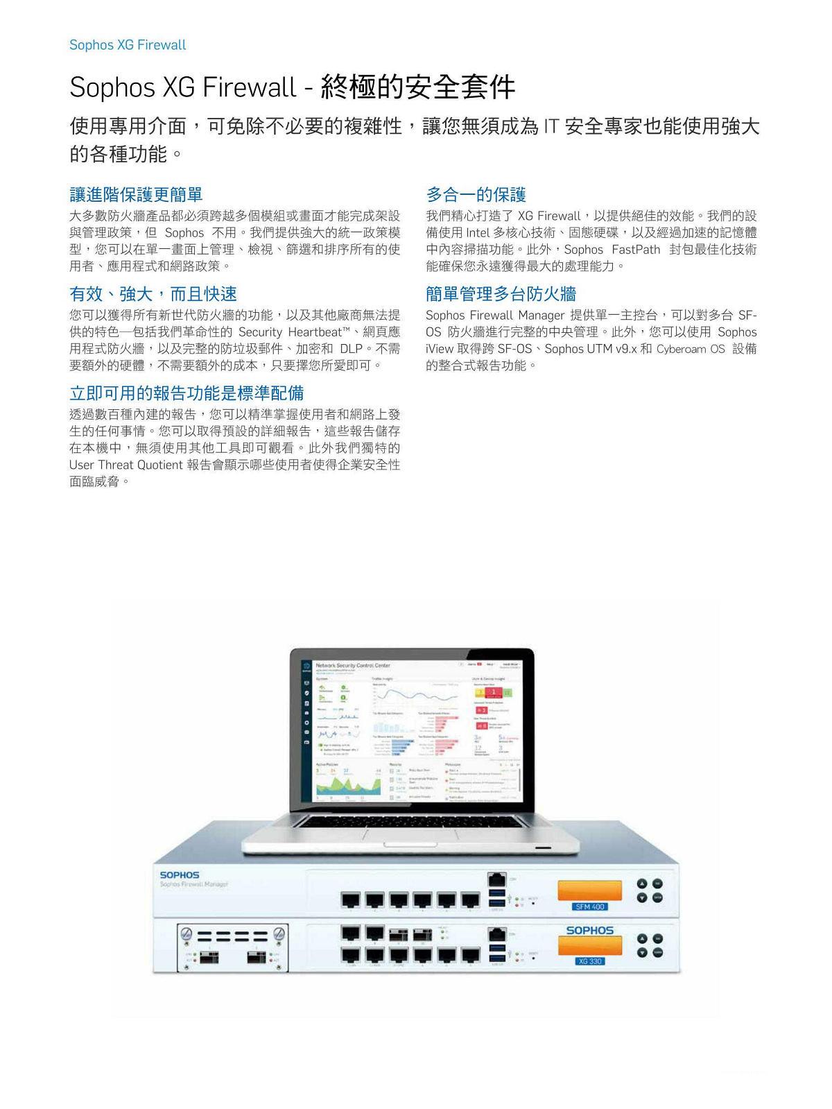sophos-xg-series-2-techez-1200