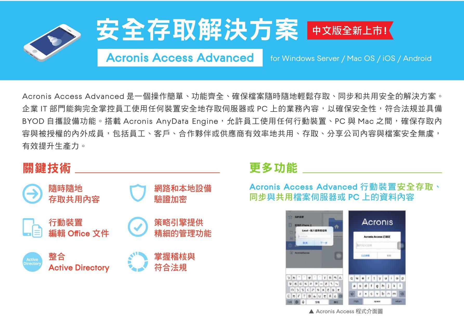 acronis-%e5%ae%89%e5%85%a8%e5%ad%98%e5%8f%96-ezb2b-20161129