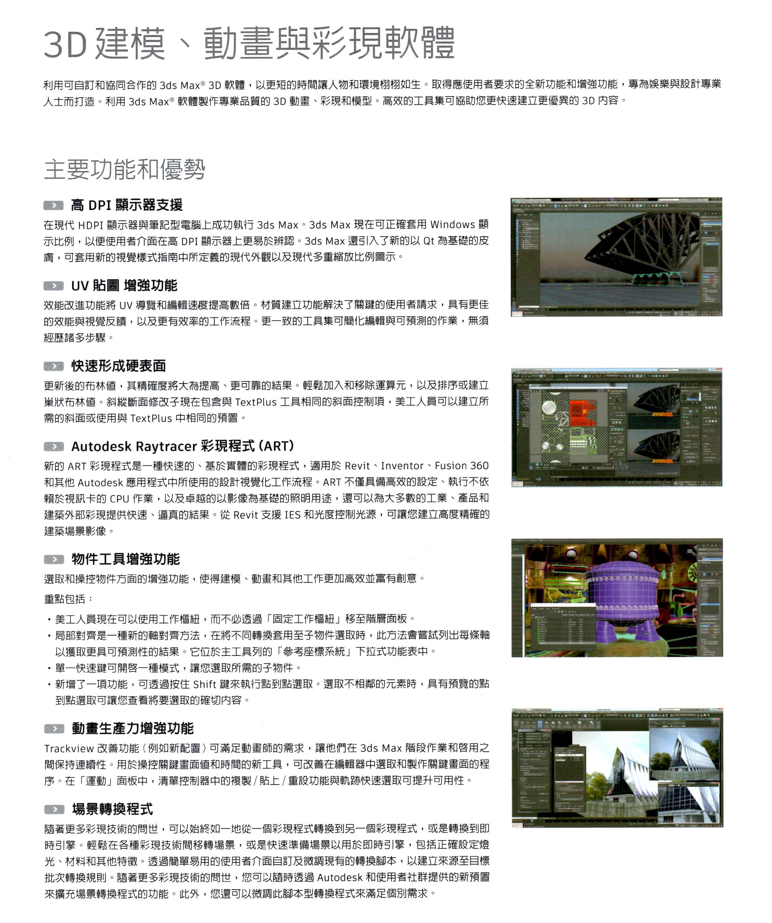3DMAX_PAGE1_TECHEZ