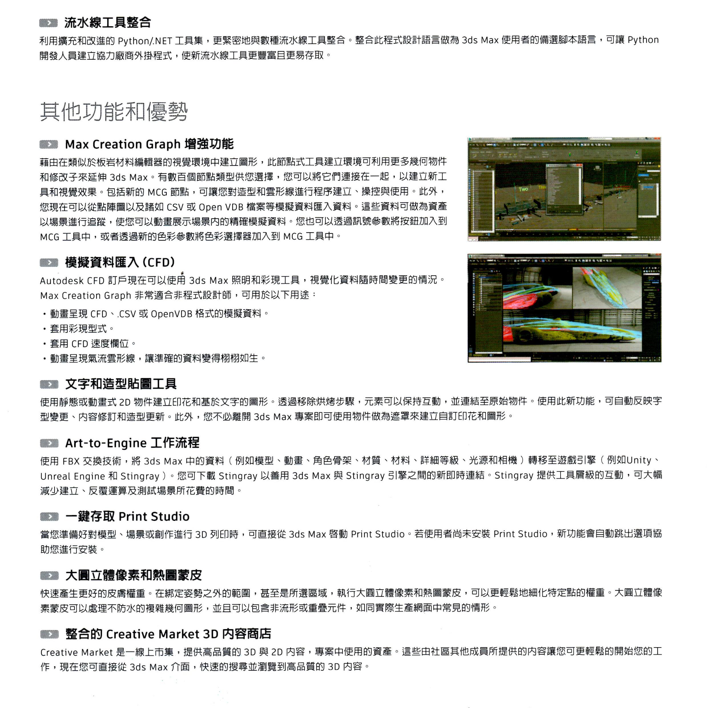 3DMAX_PAGE2_TECHEZ