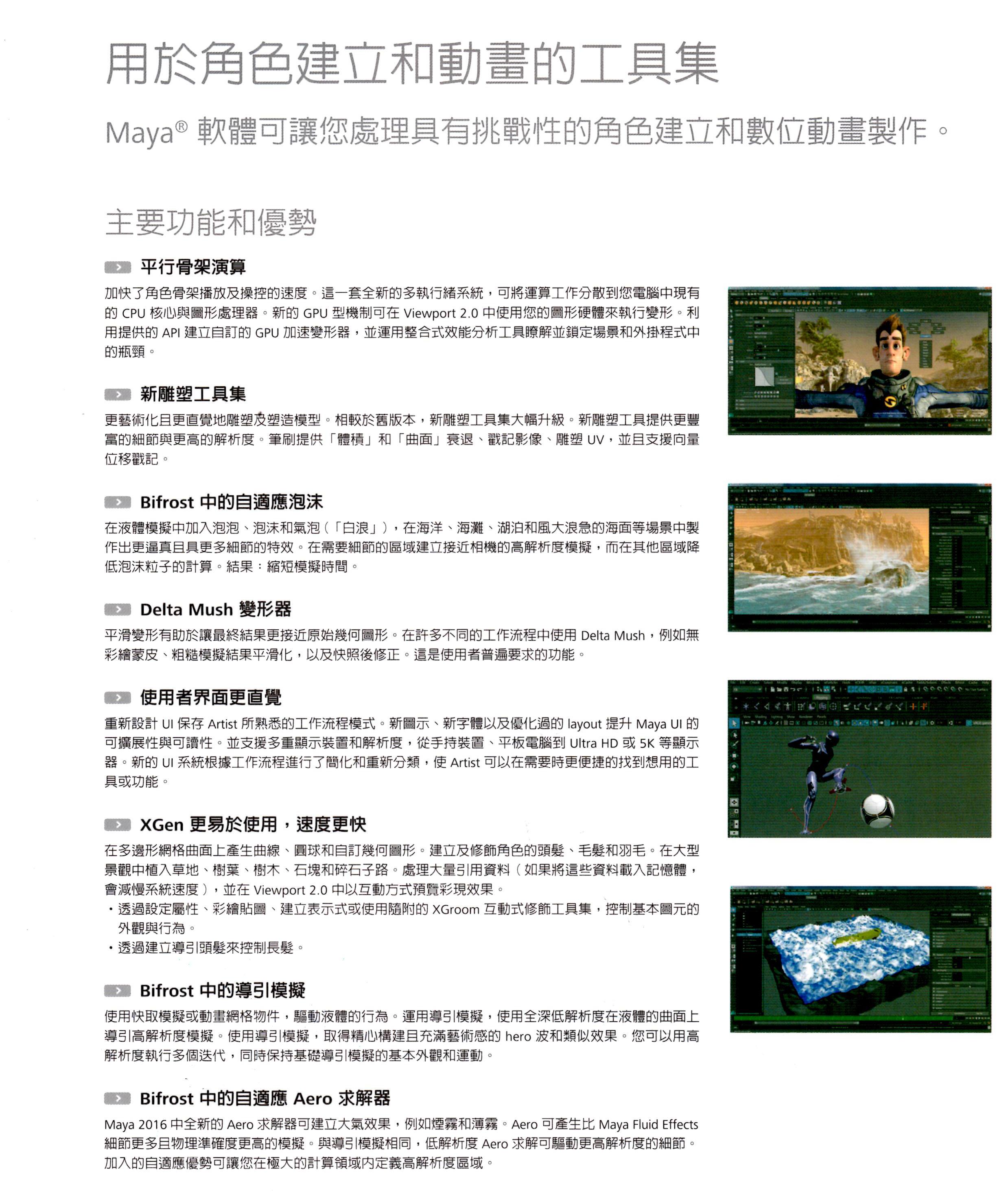 MAYA_PAGE1_TECHEZ