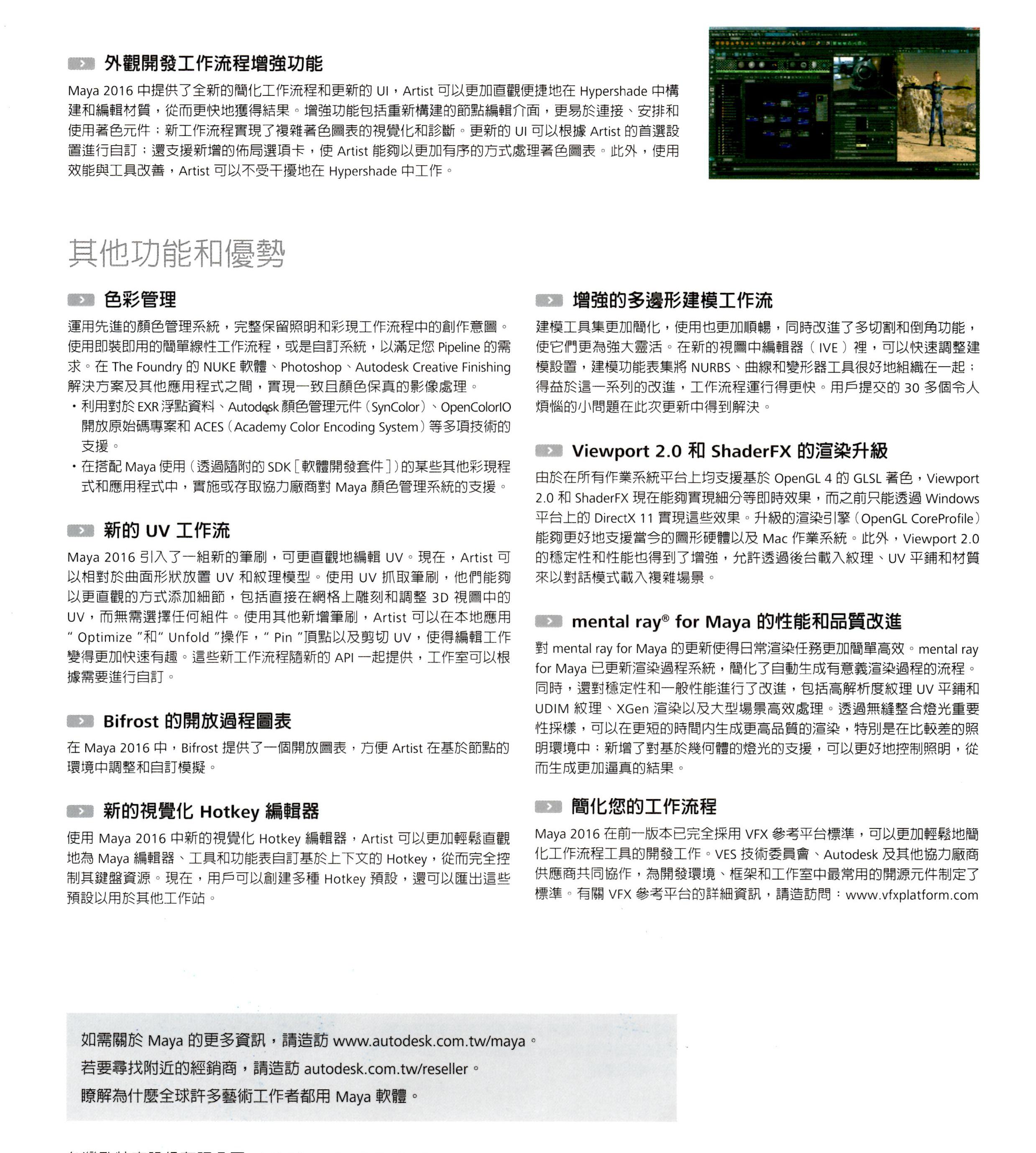 MAYA_PAGE2_TECHEZ