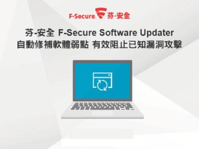 F-Secure自動修補軟體弱點800X562