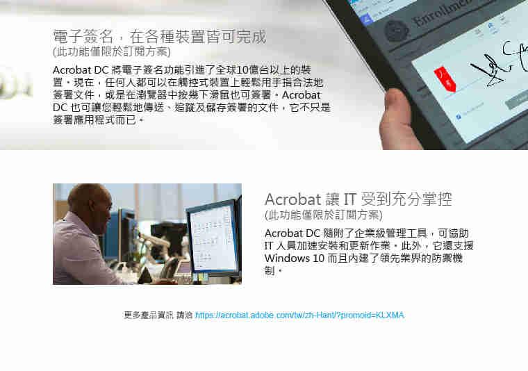 Acrobat-DC_03