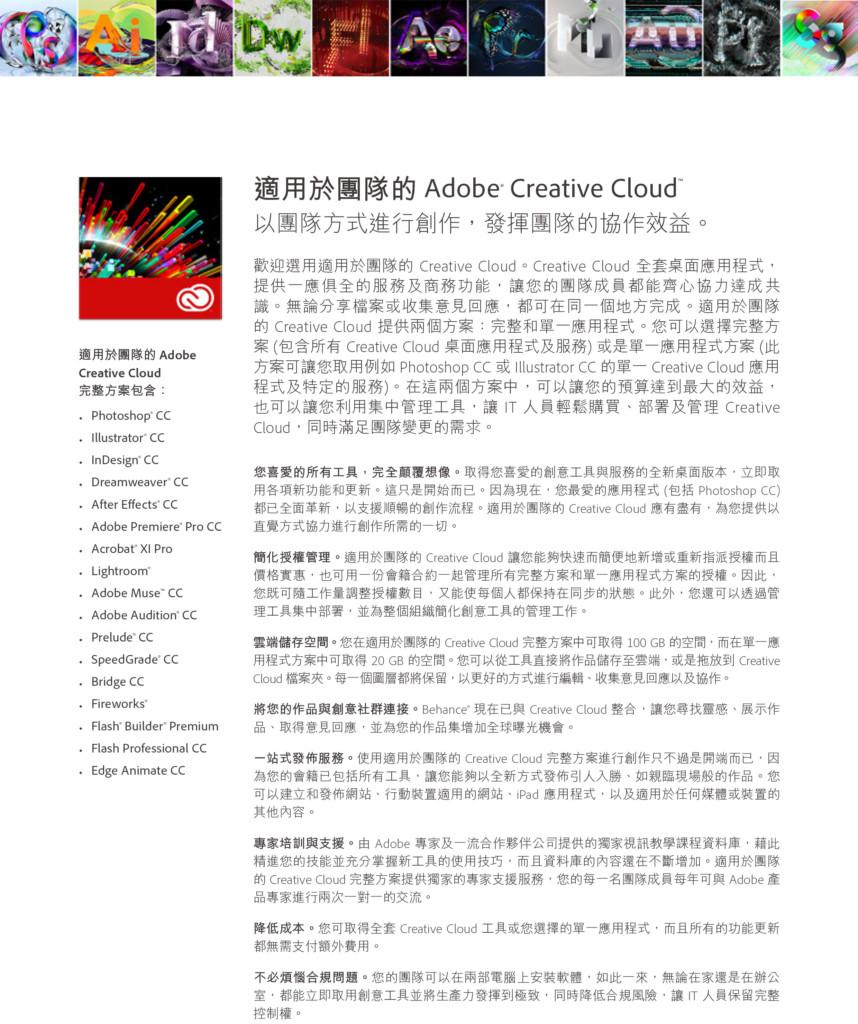 Adobe® Creative Cloud™ for teams