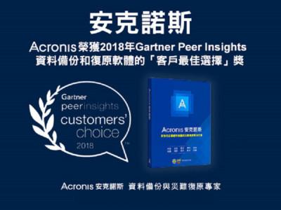 0313-安克諾斯榮獲2018年Gartner Peer Insights資料備份和復原軟體的「客戶最佳選擇」獎-TECHEZ