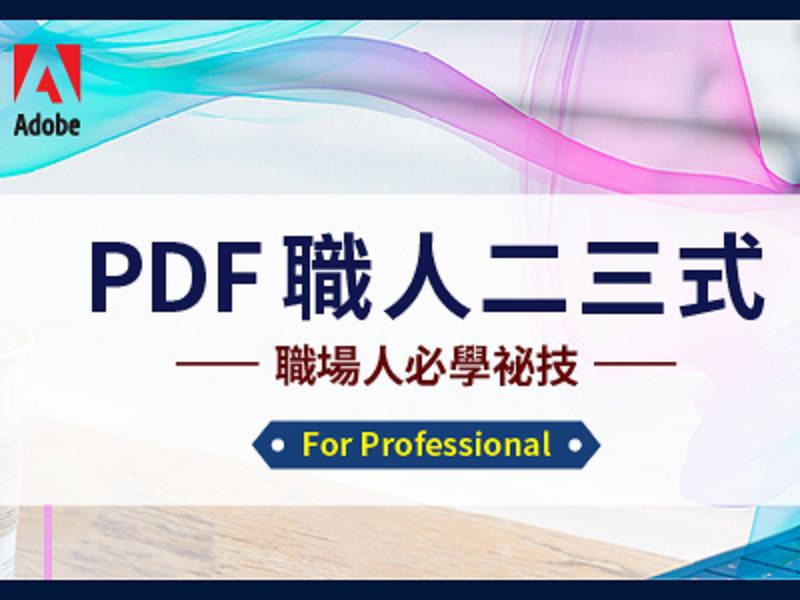 Adobe PDF 2018Q2活動_TechEZ_800X600