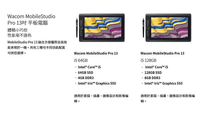 MobileStudio-Pro-13_11