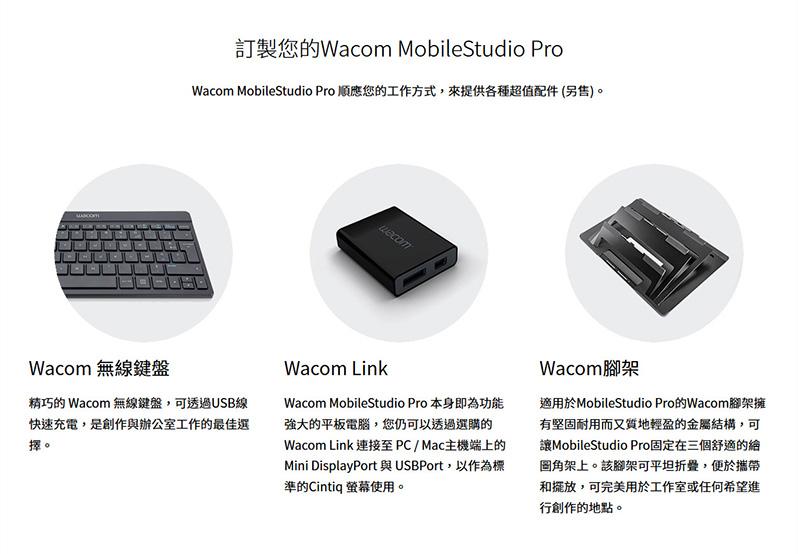 MobileStudio-Pro-13_12