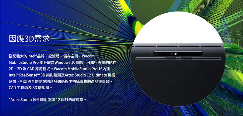 MobileStudio-Pro-13_08