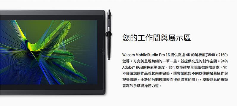 MobileStudio-Pro-13_09