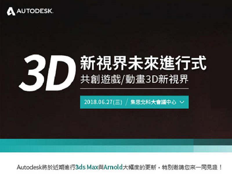 autodesk 3D新視界未來進行式EDM-0_800X600-techez