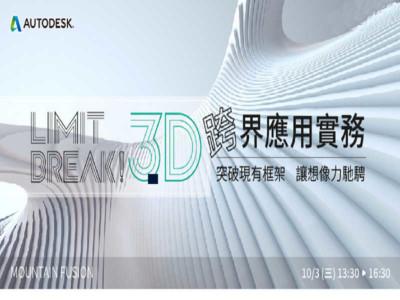 Autodesk 3D跨界應用實務_TechEZ_800X600