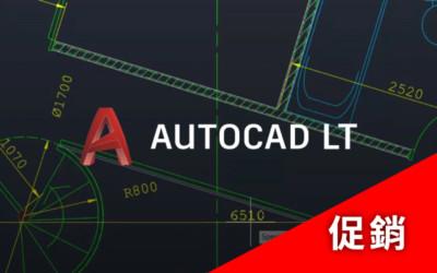 autocadLt_800x500