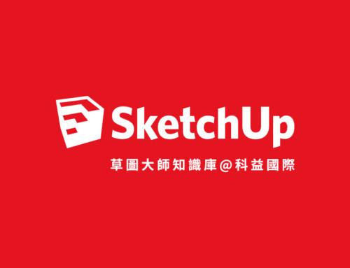 SketchUp 超實用的擴充程式,免費提供不藏私