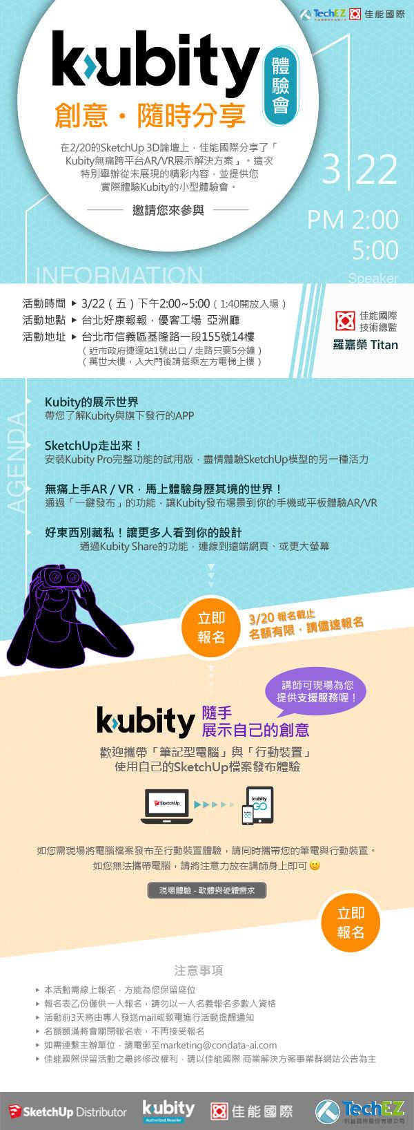 Kubity 體驗會EDM