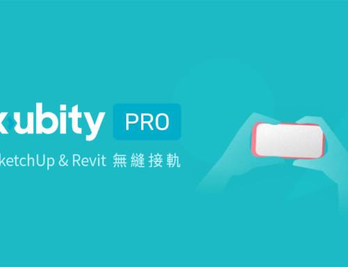 Kubity Pro AR/VR空間實境 隨時隨地展示與體驗