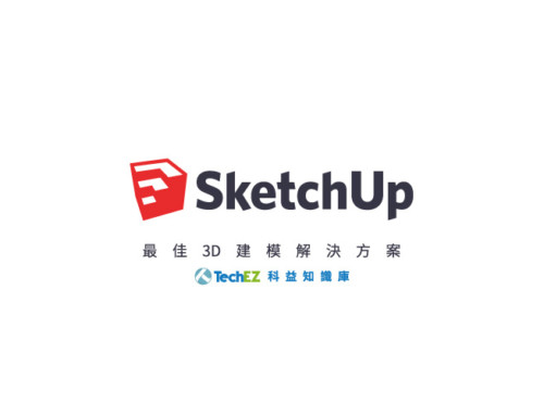 SketchUp入門教學 Part 2