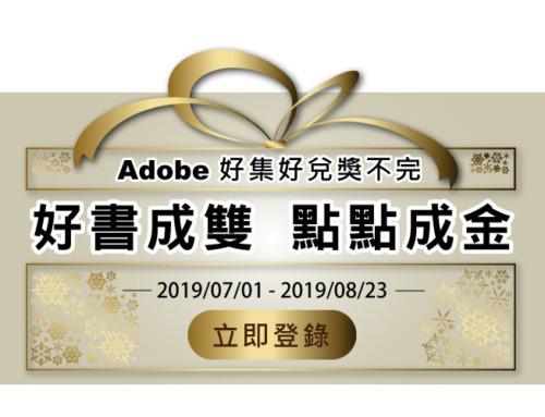 Adobe 好書成雙 點點成金